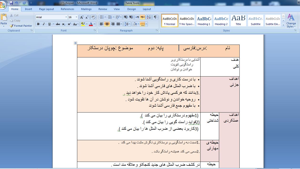 طرح درس روزانه و سالانه دوم ابتدایی