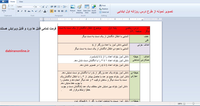 طرح درس روزانه اول ابتدایی