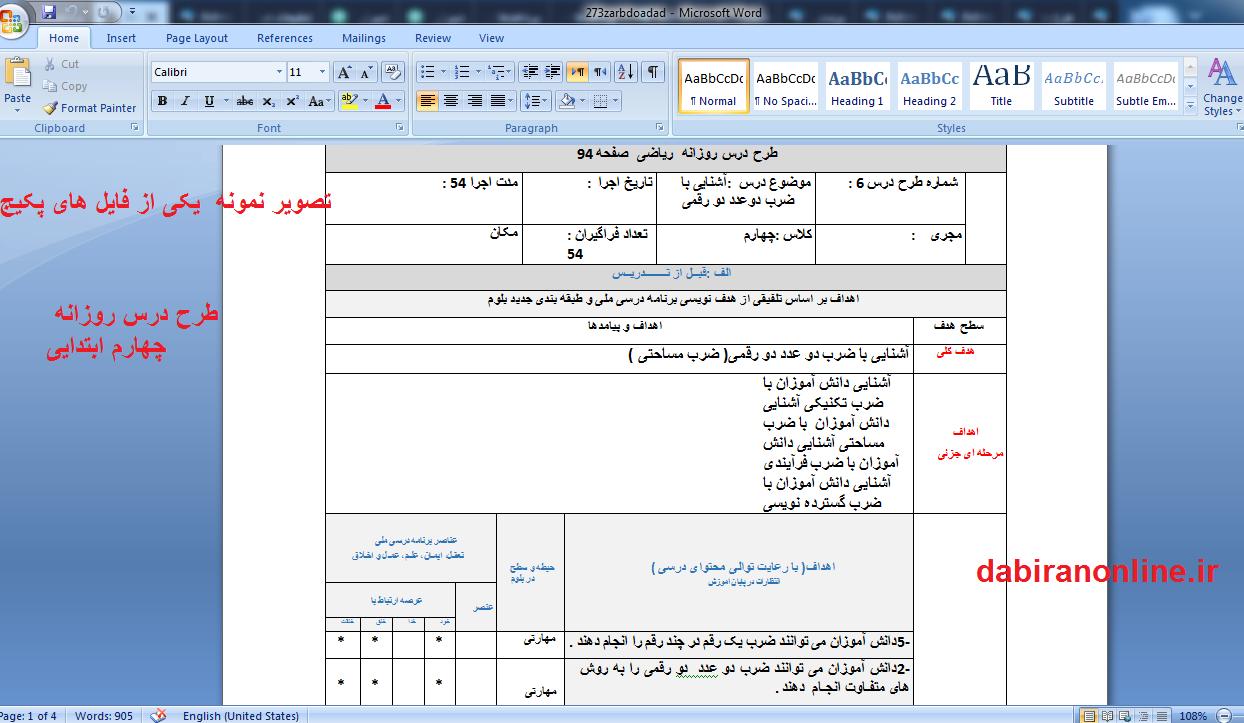 طرح درس روزانه و سالانه پایه چهارم ابتدایی