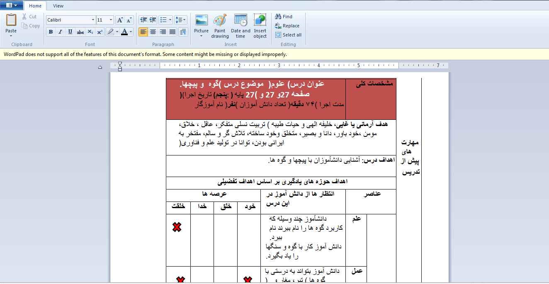 طرح درس روزانه و سالانه پایه پنجم ابتدایی